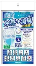 Freeze Tech氷撃エチケットマスク